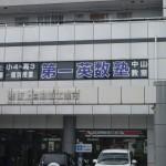 中山教室外観2